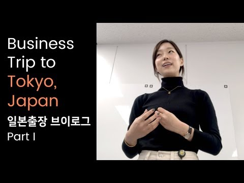 [VLOG] 🇯🇵BUSINESS TRIP to TOKYO, JAPAN Part I | 일본 출장 + 여행 Part I | GOONINWIFE