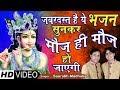 Khatu Shyam Bhajan    Saurabh Madhukar