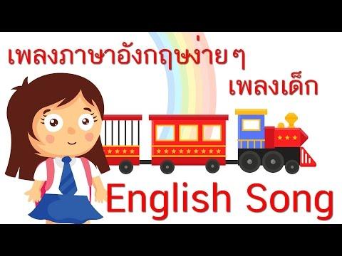 เพลงเด็๋กอนุบาล ภาษาอังกฤษ English Song