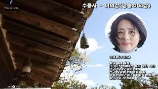 [낭송시화] 수종사 - 포엠 : 이희강 / 낭송 : 이…