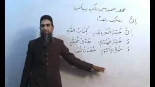 Arabi Grammar Lecture 21 Part 03  عربی  گرامر کلاسس