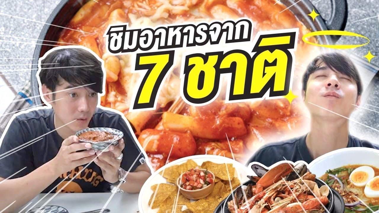 Oh Lunla EP.32 | โอ้โชว์เซียน เดาอาหารจาก 7 ประเทศ