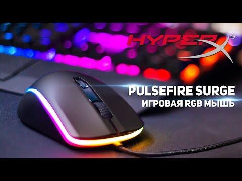 Миша HyperX Pulsefire Surge USB Black (HX-MC002B)