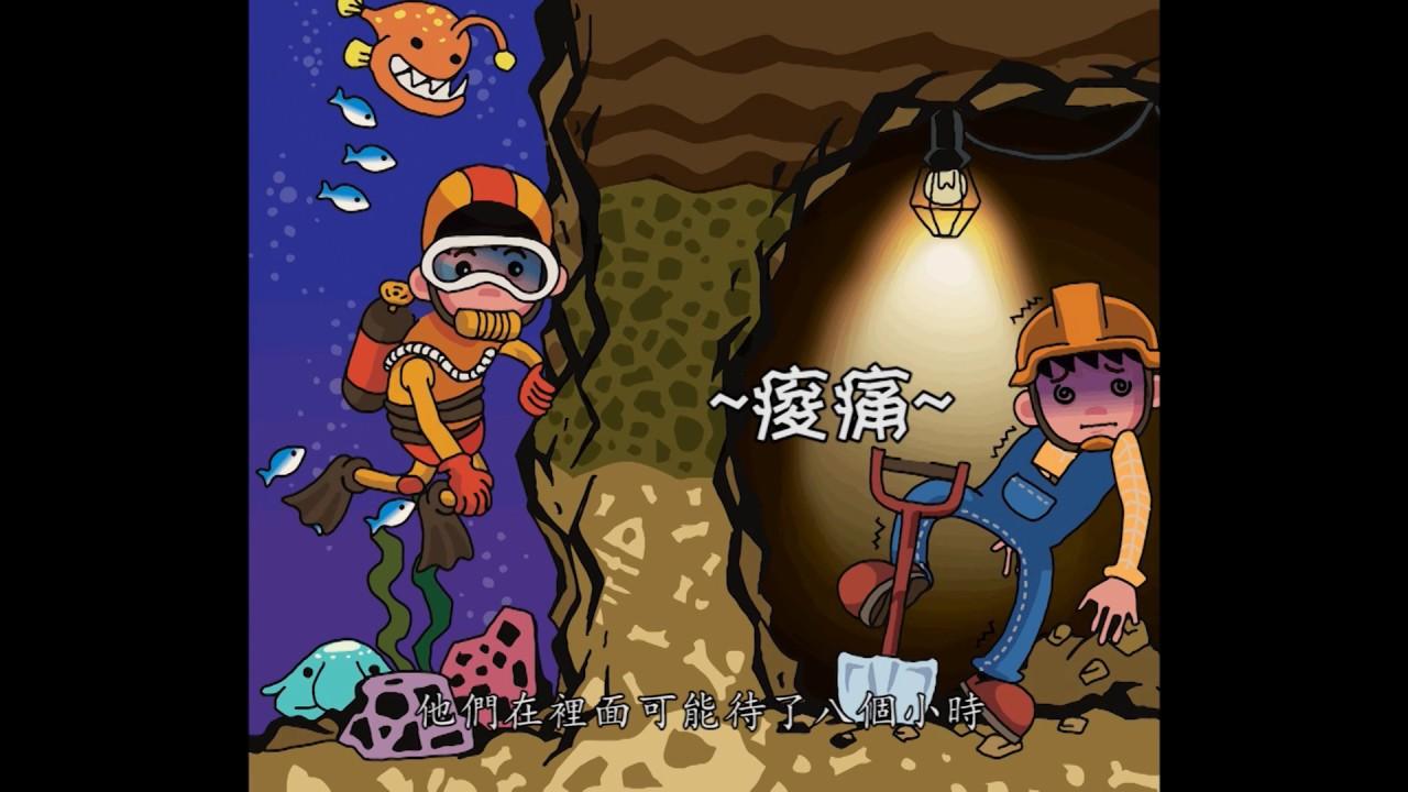 尋找捷運潛水夫精華版02 你聽過潛水夫癥嗎? - YouTube