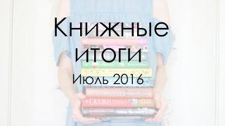 Прочитано: июль 2016 + книжные покупки июля