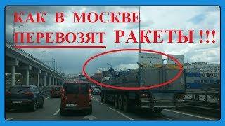 Как в Москве ПЕРЕВОЗЯТ РАКЕТЫ. (Сенсация - Ракета в ГРУЗОВИКЕ). /  Missiles in Moscow.