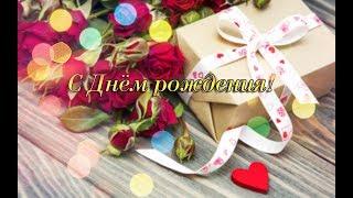 Любви и радости ВО ВСЁМ ВЕЗЕНИЯ в твой День рождения