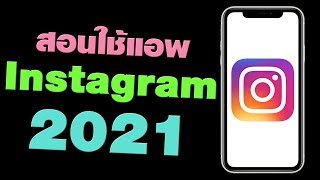สอนใช้แอพ Instagram ฉบับมือใหม่ อัพเดต 2021