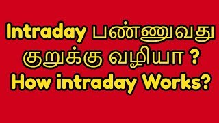 Intraday பண்ணுவது குறுக்கு வழியா ? | What is intraday? | How intraday Works? Tamil Share