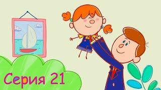 Дневник Мики ГДЕ РАБОТАЕТ ПАПА Серия 21 Детский мультик Mika s Diary What is Dad s Job