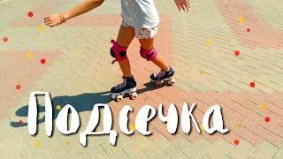 Урок по квадам #6 /Подсечка/Детка Роллер /Нюра МЯУра.