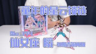 【最速开封】童年的星云锁链也再版啦!初期青铜仙女座瞬【圣斗士星矢】