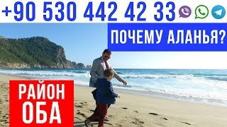 Недвижимость в Турции недорого: Апартаменты в Алании от собственника - Район Оба