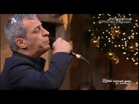 Θέμης Αδαμαντίδης - Μαντουβάλα (Στην υγειά μας 24.12.2015)