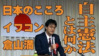 【倉山満】日本のこころ講演会「自主憲法とは何か」 平成29年2月12日 ~講演全編~