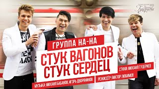 Группа На-На - Стук вагонов, стук сердец (Official video) 6+