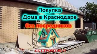 Готовый Дом в Краснодаре 85 кв м с газом 2600 000р
