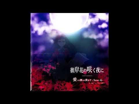 School Guide  - Higanbana no Saku Yoru ni original sound horror...
