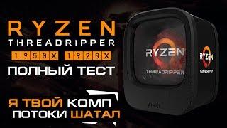 aMD Ryzen Threadripper 1950X и 1920X  полный тест, обзор и сравнение с Core i9