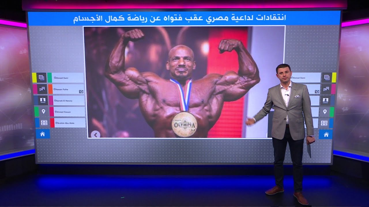 انتقادات لداعية مصري عقب فتواه عن رياضة كمال الأجسام  - 18:55-2021 / 10 / 13