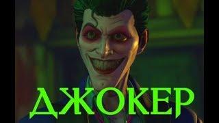 Джокер - Разбор, История Создания