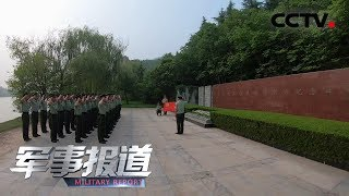 《军事报道》 20190822| CCTV军事