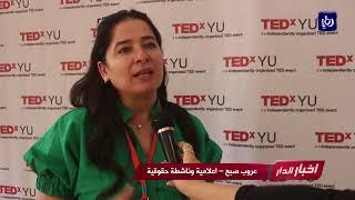 تيد اكس اليرموك تكلل بالنجاح بتقديم 15 متحدثا وسط حضور ضخم