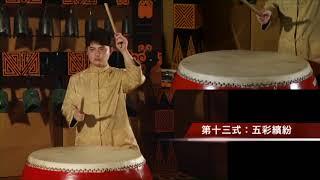 Publication Date: 2018-06-19 | Video Title: 香港活力鼓令24式(十周年版)