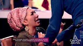 На самом деле. «Восточная сказка» самой молодой мамы России. Самые драматичные моменты выпуска