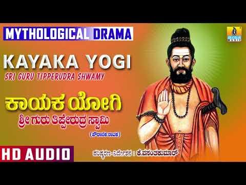 Nayakanahatti Thipperudra Swamy   Kayak Yogi Sri Guru Thipperudra Swamy   Mythological Drama