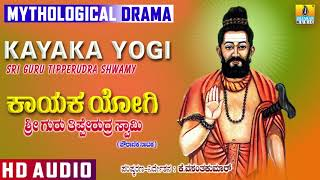 Nayakanahatti Thipperudra Swamy | Kayak Yogi Sri Guru Thipperudra Swamy | Mythological Drama
