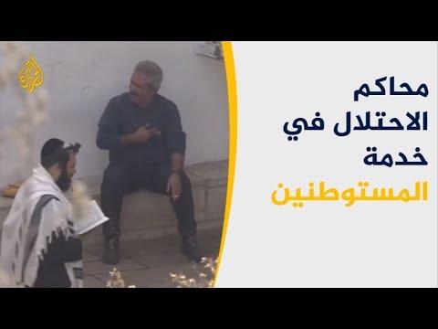 القدس.. 180 عائلة فلسطينية مهدَّدة بتسليم منازلها قضائيا للمستوطنين  - نشر قبل 11 ساعة