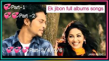 Ek JIBON FULL ALBUM SONG | LOVE STORY SONG | ROMANTIC SONG BANGLA | NIGHT MOODS SONG