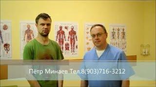 Курсы массажа, отзывы об обучении. Пётр Минаев.
