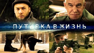 Путёвка в жизнь / Смотреть весь фильм