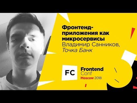 Фронтенд-приложения как микросервисы / Владимир Санников (Точка)