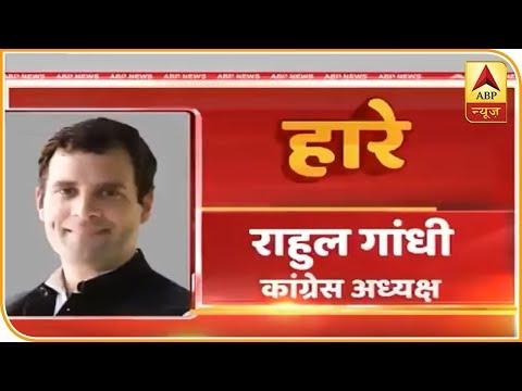 राहुल गांधी कल अध्यक्ष पद से दे सकते हैं इस्तीफा, कांग्रेस के 9 पूर्व सीएम चुनाव हारे