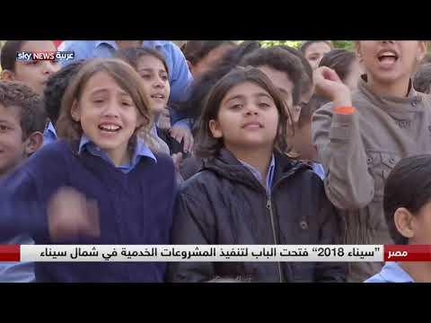 مصر.. العملية -سيناء 2018- تحقق أهدافها باجتثاث العناصر الإرهابية  - نشر قبل 6 ساعة