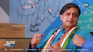 മോദി ഭരണം തകര്?ത്തത് ആരെയൊക്കെ? I Conversation- Lighter Mode   Shashi Tharoor   Part 1/ 4