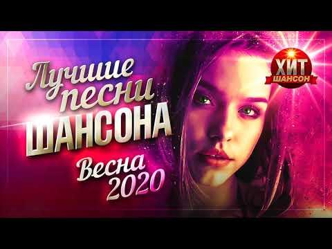 Лучшие Песни Шансона Весна 2020