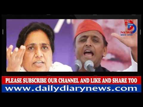आख़िर साथ आ ही गये Akhilesh Yadav और Mayawati