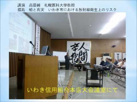 高田純 H23.7.29 いわき市小名浜市民の放射能検査と講演会