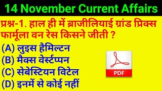 #GS-330 || 14 November 2018 Current Affairs PDF and Quiz Useful for SSC Bank RAILWAY UPPSC POLICE