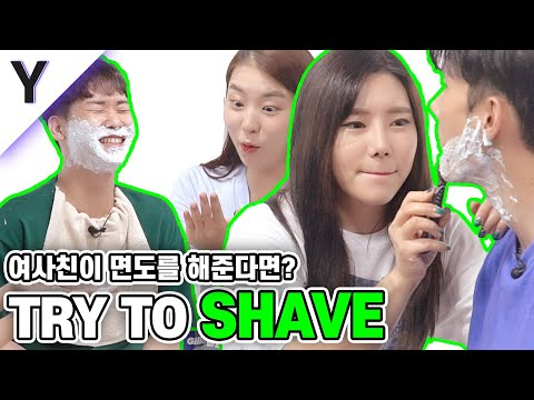 If the WOMAN gives a MAN a SHAVE? [KnowledgePedia]