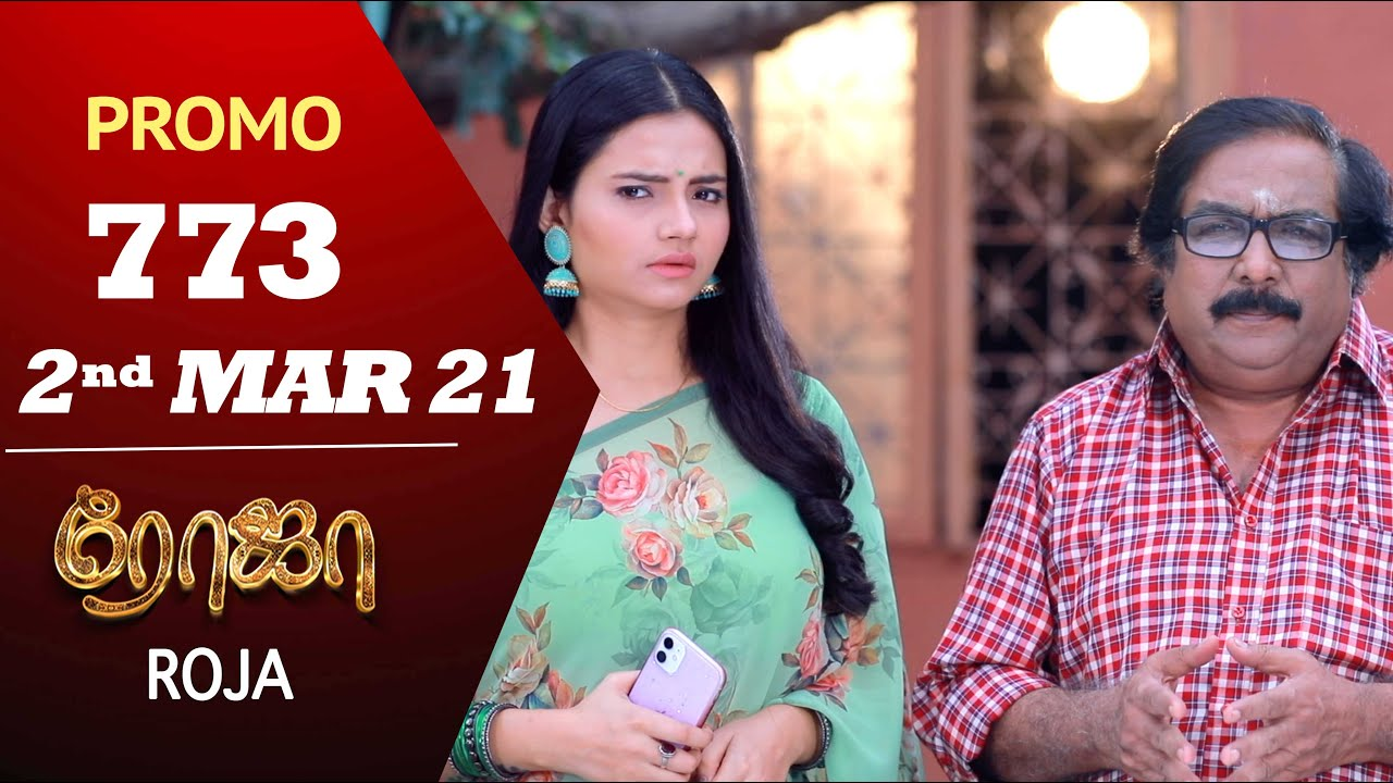 ROJA Promo | Episode 773 Promo | ரோஜா | Priyanka | Sibbu Suryan | Saregama TV Shows Tamil