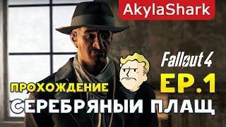 Fallout 4: Серебряный плащ. Миссия невыполнима | ep.1