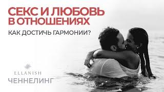 Ellanish.Вебинар.Тайна взаимоотношений между мужчиной и женщиной. Секс и любовь в отношениях