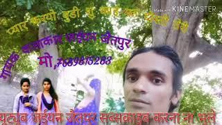 प्यार करयो बुढी सु काई मैन दोस्ती तेरो // गायक जैईएन जैतपुर
