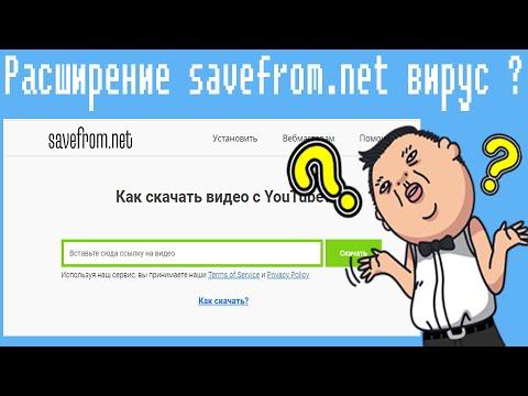 Расширение savefrom.net вирус ?