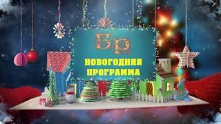 Новогодняя программа 2017-2018